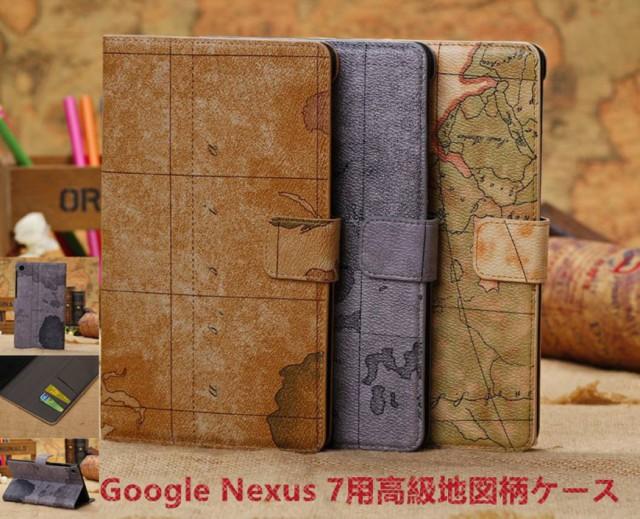 Google 第2世代 Nexus7 PUレザーケース 地図柄手...