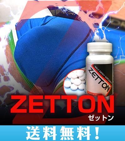 【送料無料】ZETTON ゼットン/サプリメント 男性...