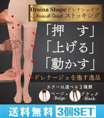 【送料無料☆3枚セット】ドレナシェイプ アミドボ...