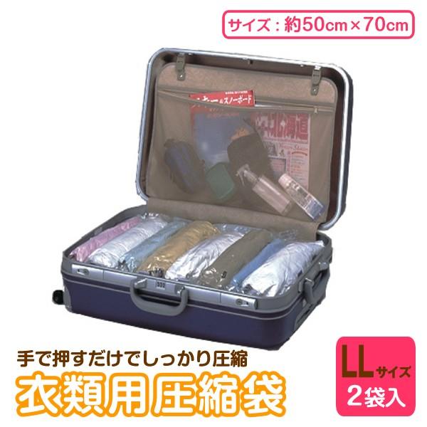 旅行用衣類圧縮袋【70×50cm・LLサイズ2枚入】f...