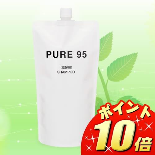 PURE95(ピュア95)シャンプー 詰め替え 700ml【美...
