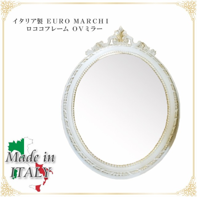 入荷待ち商品【送料無料】イタリア製【ロココ調ミ...