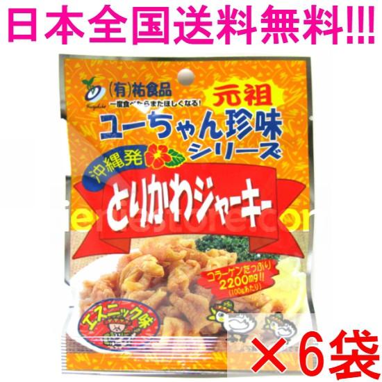 とりかわジャーキー(エスニック味)×6袋