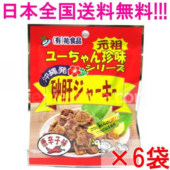 砂肝ジャーキー(唐辛子味)×6袋
