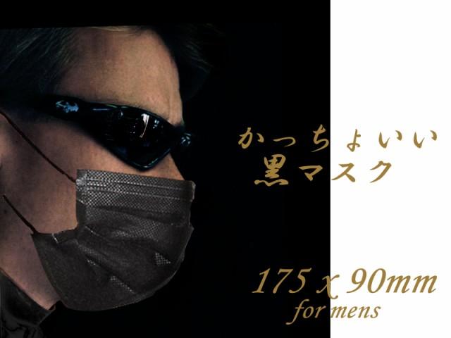 かっちょいい黒マスク Lサイズ 25枚セット ...