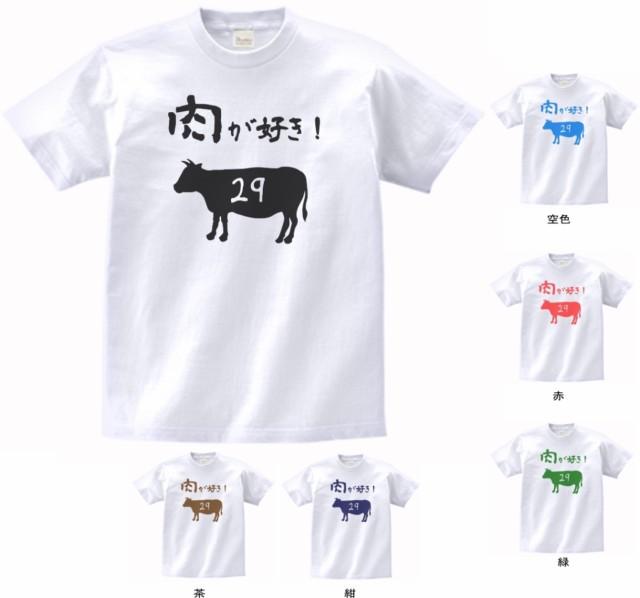 デザインTシャツ デザイン 肉が好き! Tシャツ...