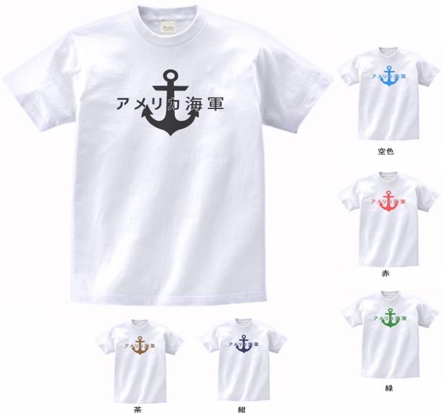 デザインTシャツ デザイン アーミー アメリカ...