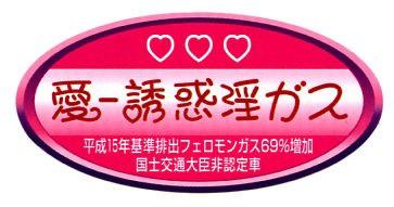 愛-誘惑淫ガス ステッカー〔パロディ おもしろ シ...