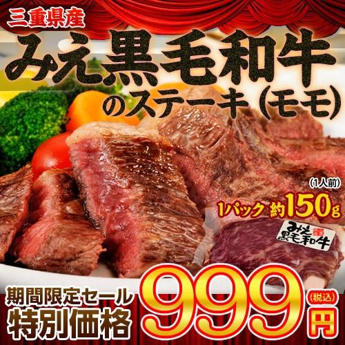 <期間限定999円セール> 三重県産 『みえ黒毛...