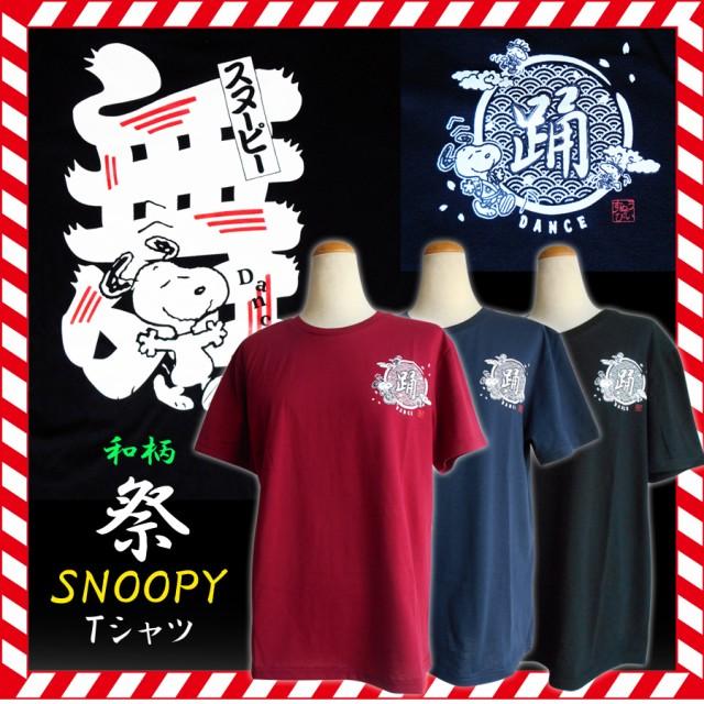 送料無料 激安 スヌーピー Tシャツ 和風 はっぴ ...