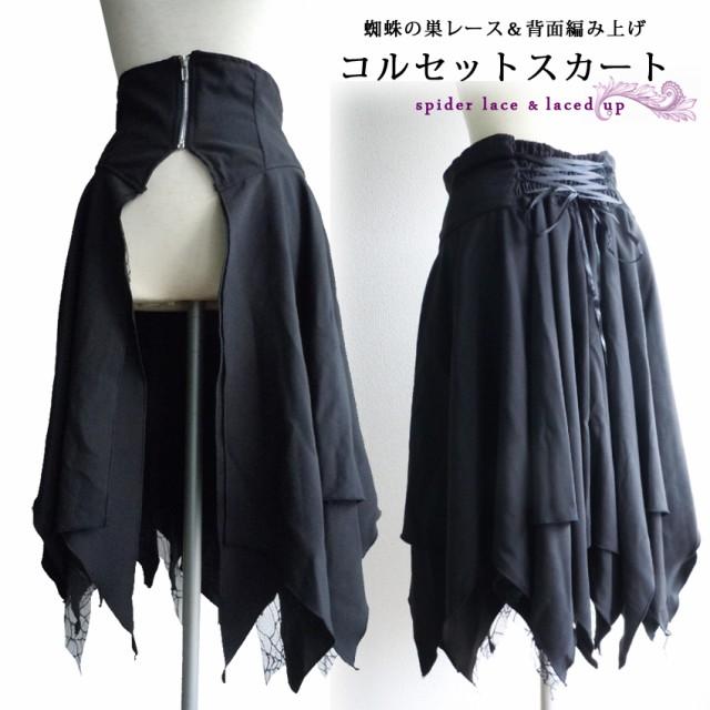 激安 コルセットスカート 黒 魔女 コルセット ハ...