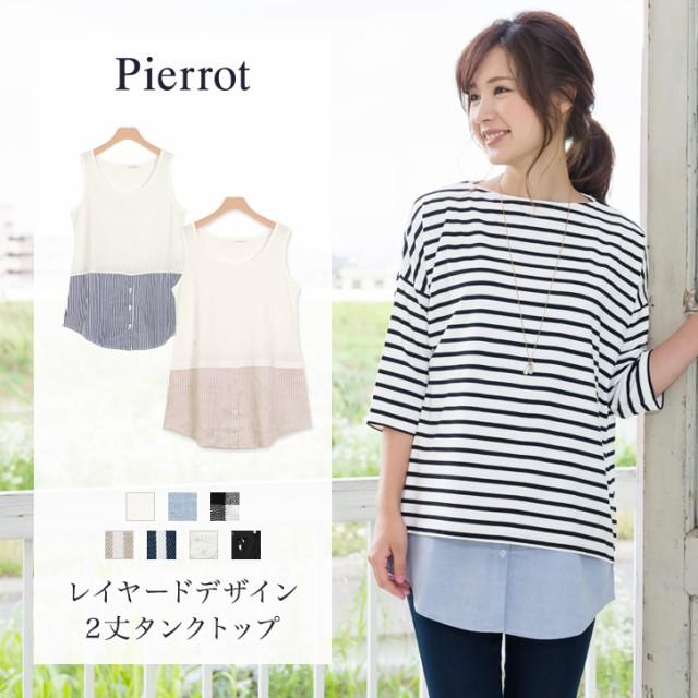 【アウトレットセール×送料無料】Pierrot(ピエロ...