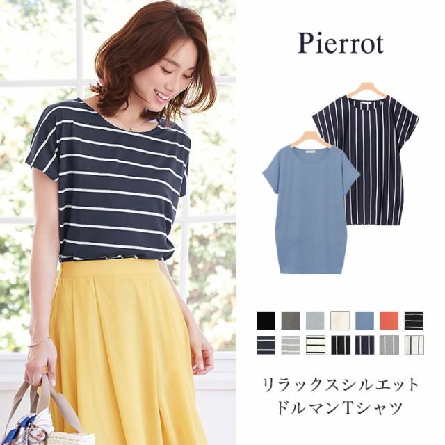 Pierrot(ピエロ)★★★リラックスシルエットドル...