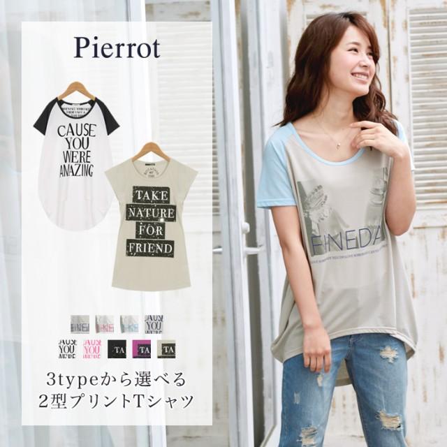 ★★4タイプの柄から選べるプリントTシャツ