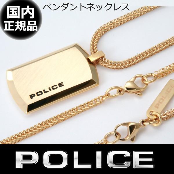 ポリス POLICE ネックレス メンズ ステンレス PUR...
