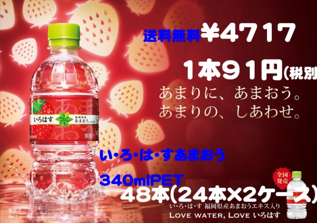【1本91円】【送料無料】【安心のコカ・コーラ社...
