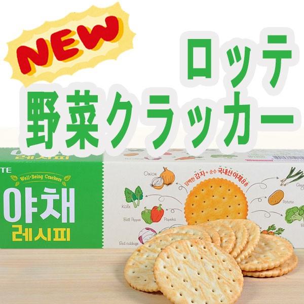 ロッテ 野菜クラッカー75g ★/韓国食材/韓国食品...