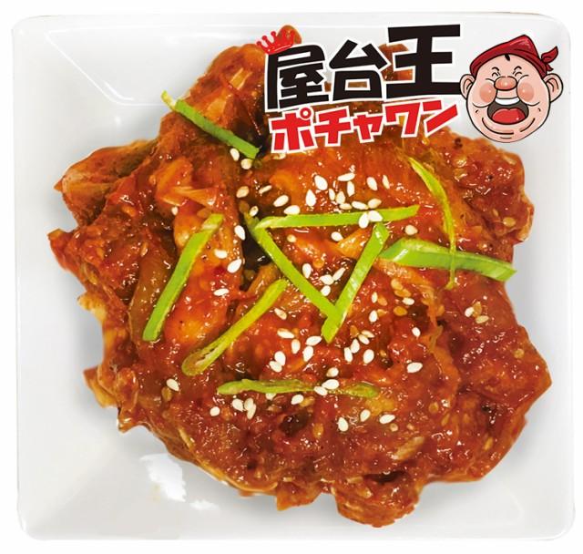★ポチャワン★ 味付け鶏せせり 200g★【クール便...