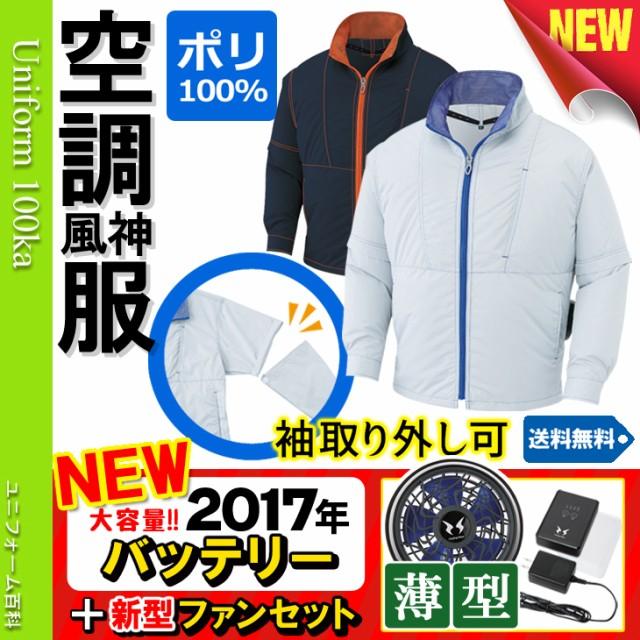 空調服セット(2017年新型薄型ファン+バッテリー...