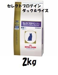 ロイヤルカナン 猫用 セレクトプロテイン ダック...