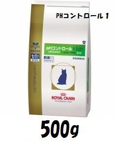 ロイヤルカナン 猫用 pHコントロール1 500g