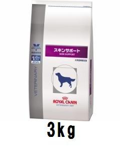 ロイヤルカナン 犬用 スキンサポート 3kg