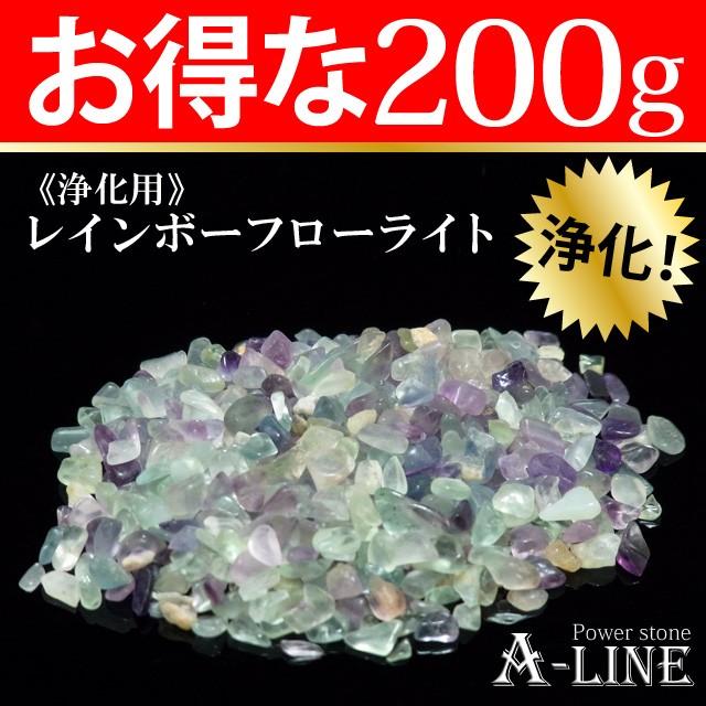 【お得な大容量200g】小粒≪レインボー・フロー...