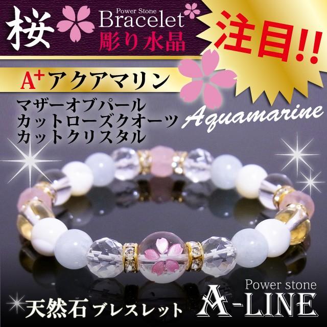 【春限定販売】リーズナブルな桜彫りブレス!≪桜...