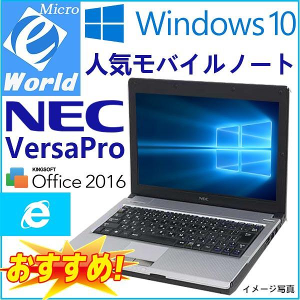 人気モバイル Windows10 安心日本製 NEC VersaPro 送料無料 無線LAN Celeron-1.06GHz 4GB 160GB Office2016