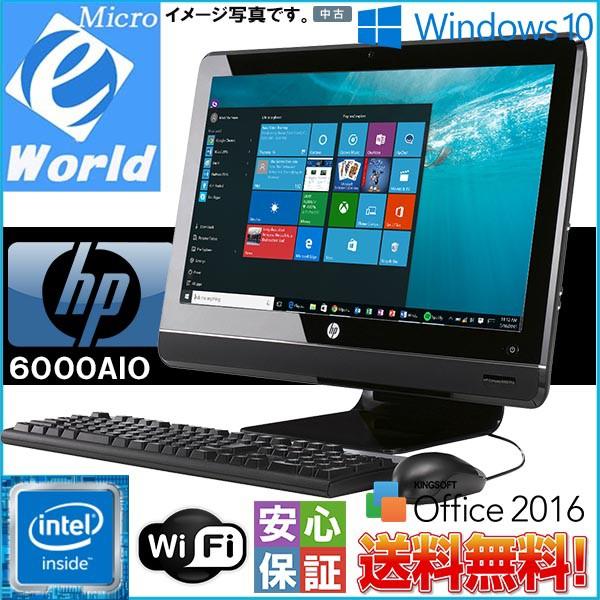 フルHD 一体型 Windows10 21.5インチ ワイド 非光...
