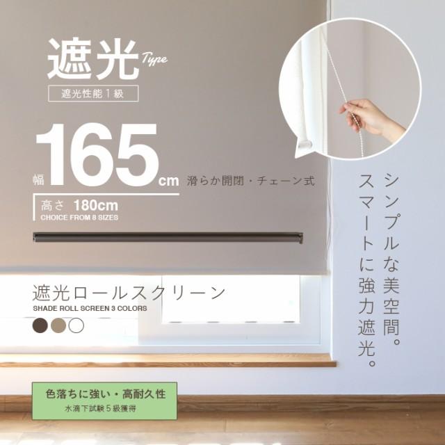 ロールスクリーン ロールカーテン 165cm 遮光 窓 ...