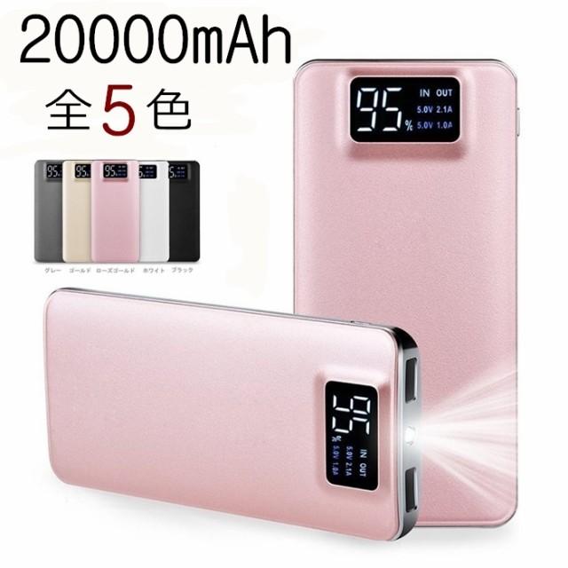 【割引中】モバイルバッテリー 大容量 充電器 急速充電 スマホバッテリー 軽量 20000mAh 薄型 Phone7 iPhone6 iPad Xperia Android