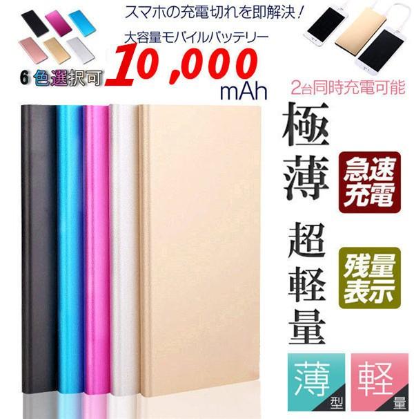 在庫処分【即納】モバイルバッテリー 10000mAh 大...