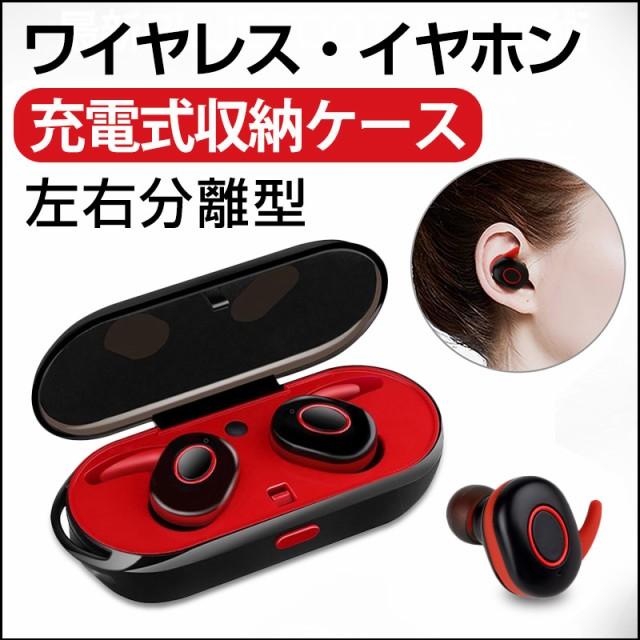 【送料無料】Bluetooth イヤホン 高音質 スポーツイヤホン ブルートゥース ワイヤレス イヤフォン マイク内蔵 通話可 スマホ対応