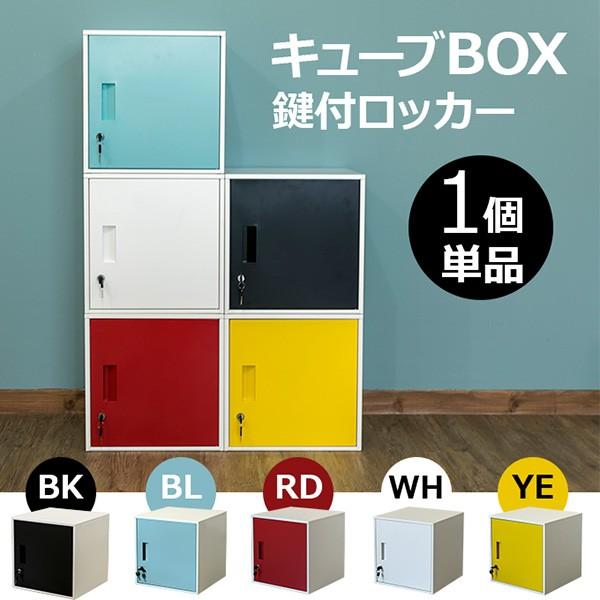 家具インテリア キューブBOX 鍵付きロッカー B...