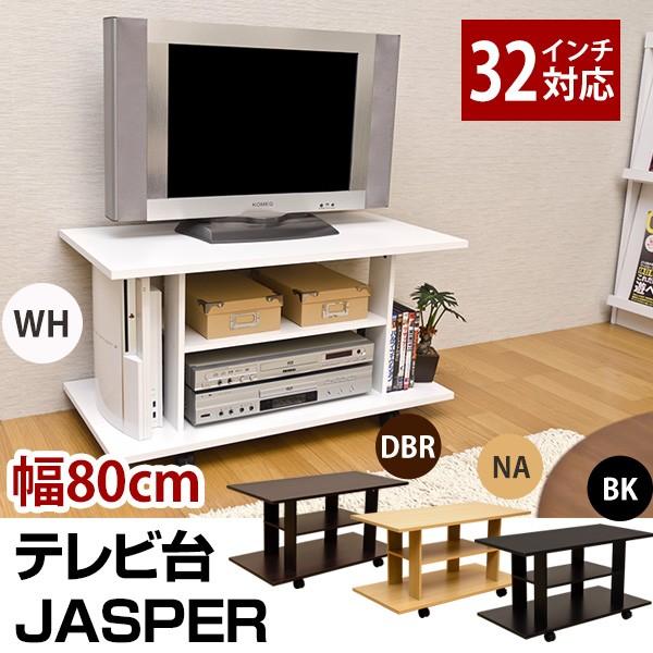 JASPER テレビ台 BK/DBR/NA/WH <家具 インテ...
