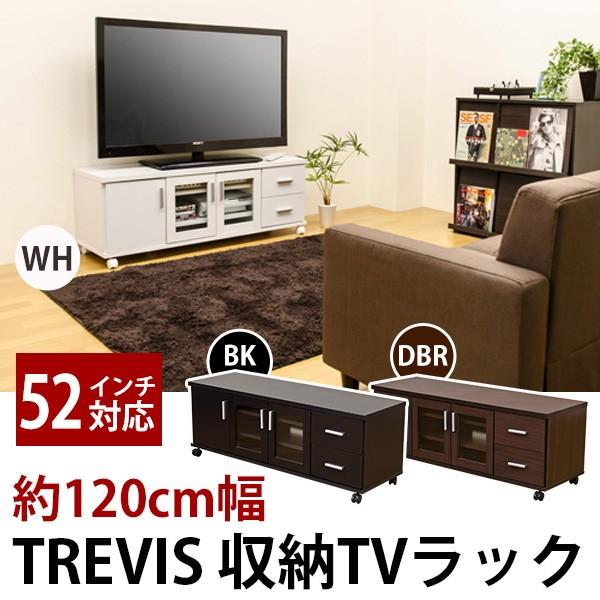 TREVIS 収納TVラック BK/DBR/WH <家具 インテ...