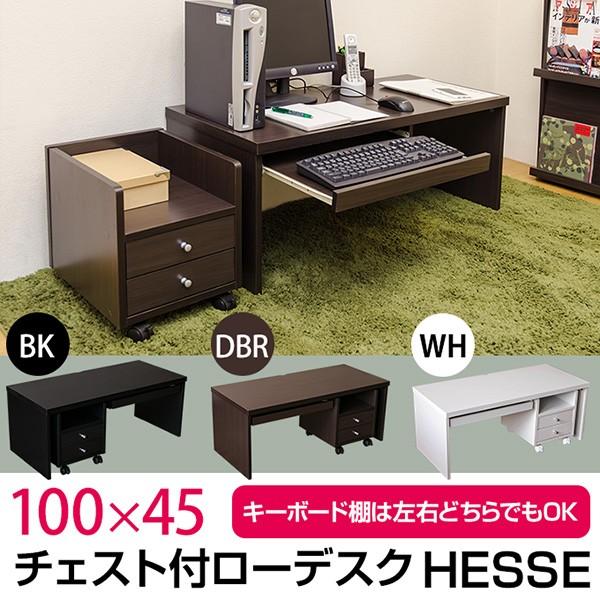 HESSE チェスト付きローデスク BK/DBR/WH 送料...