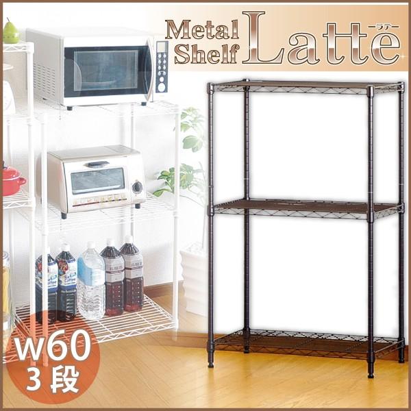 メタルシェルフ 【Latte-ラテ-】 60cm幅/3段 送...