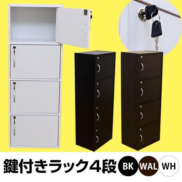鍵付きラック 4段 BK/WAL/WH <即納 家具 簡易...