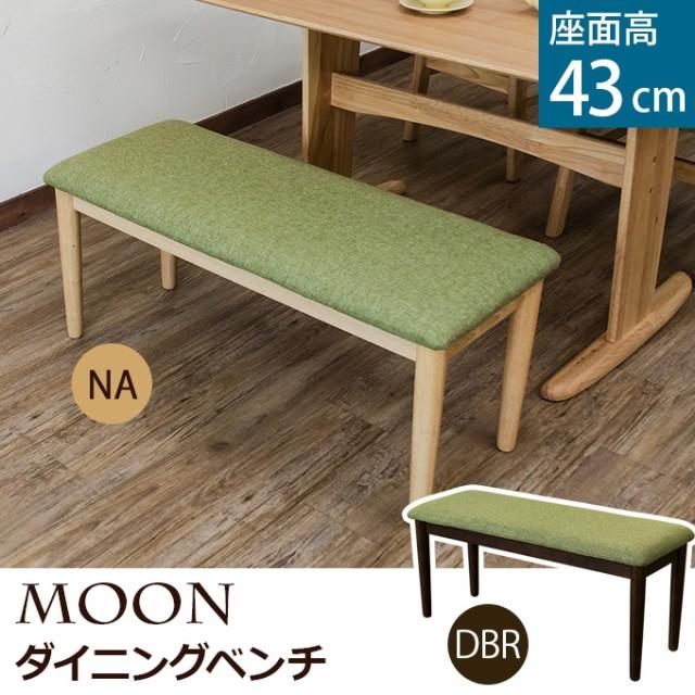 家具インテリア MOON ダイニングベンチ DBR/NA...
