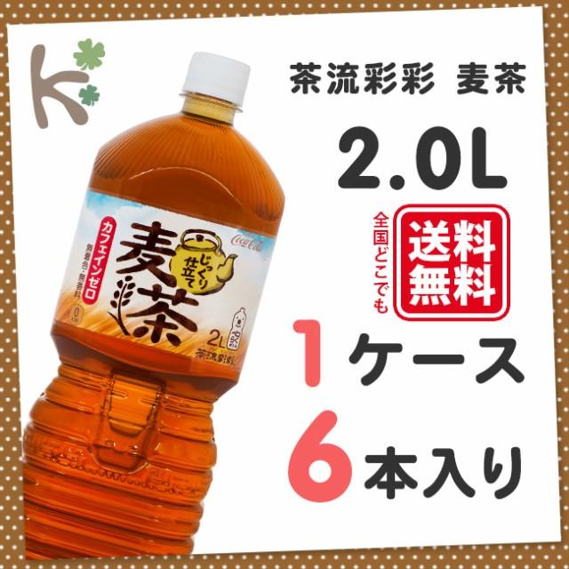 茶流彩彩 麦茶 ペコらくボトル 2L PET (1ケース 6...