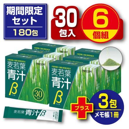 【送料無料】麦若葉青汁β 30包(6個組・180包)+...