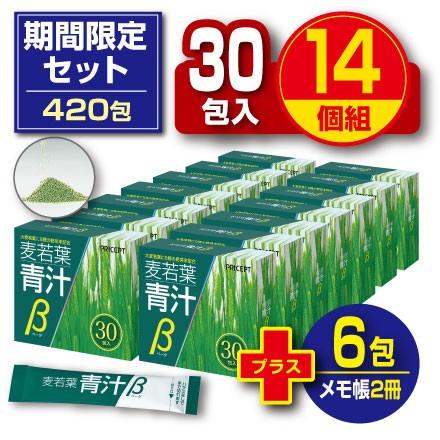 【送料無料】麦若葉青汁β 30包(14個組・420包)...