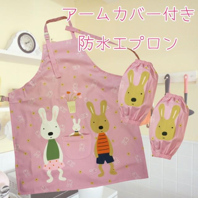 Eiza 子供 キッズ エプロン 防水 アームカバー セ...