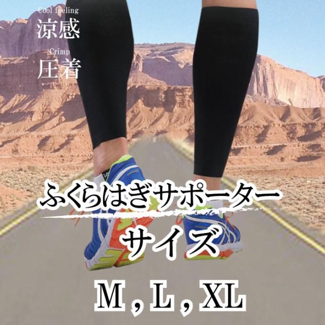 ふくらはぎ サポーター 2枚セット スポーツ用 レ...