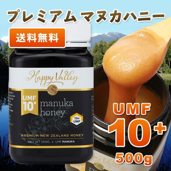 送料無料 プレミアム マヌカハニー UMF 10+ 500g ...