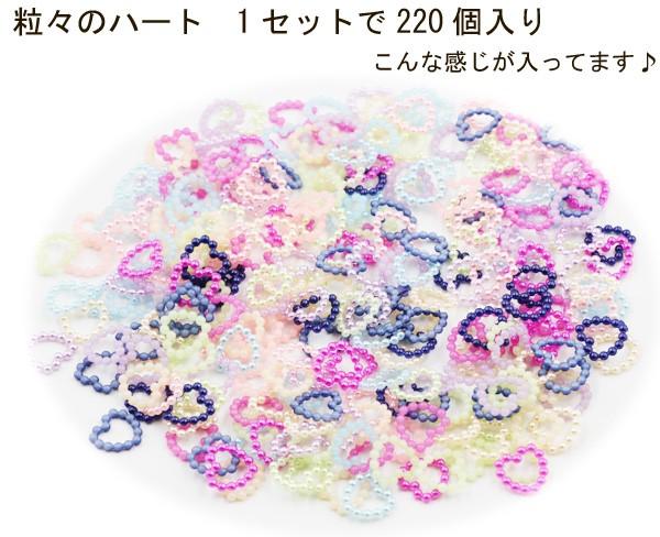 粒々ハート 多色ミックス 220個 ★0192