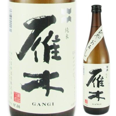 【秋:限定】雁木 純米無濾過ひやおろし1.8L
