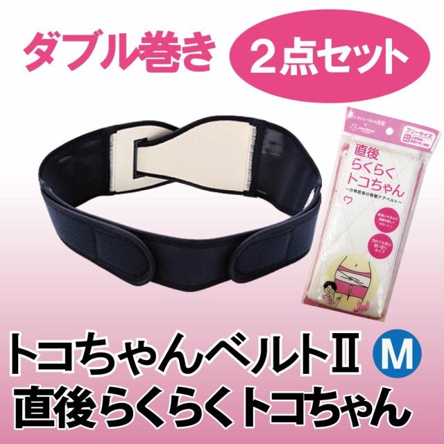 【送料無料】☆トコちゃんベルト2 Mサイズ+直後...